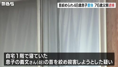 兵庫県加西市息子絞殺事件1.jpg