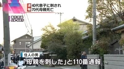 兵庫県姫路市母親殺人事件1.jpg