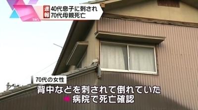 兵庫県姫路市母親殺人事件2.jpg