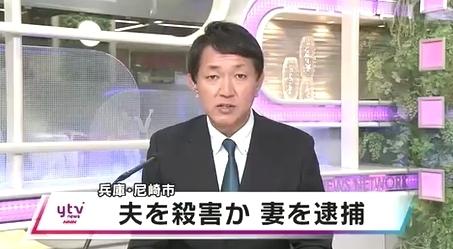 兵庫県尼崎市68歳夫殺人事件0.jpg