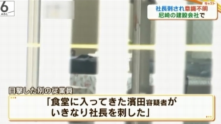 兵庫県尼崎市建設会社社長刺殺事件3.jpg