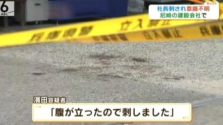 兵庫県尼崎市建設会社社長刺殺事件4.jpg