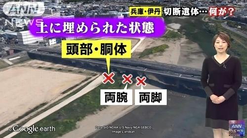 兵庫県尼崎市河川敷バラバラ殺人.jpg