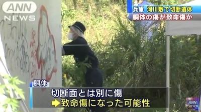 兵庫県尼崎市河川敷バラバラ殺人3.jpg