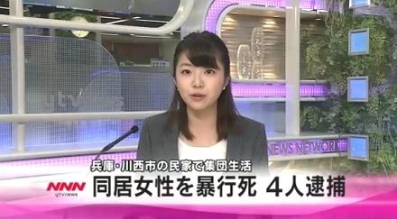 兵庫県川西市女性暴行死事件・男女4人逮捕.jpg