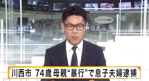 兵庫県川西市母親暴行死で息子夫婦逮捕.jpg