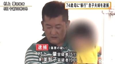 兵庫県川西市母親暴行死で息子夫婦逮捕1.jpg