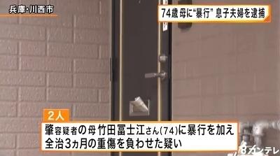 兵庫県川西市母親暴行死で息子夫婦逮捕2.jpg