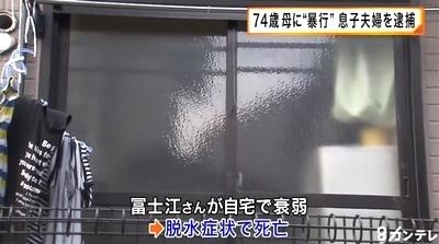 兵庫県川西市母親暴行死で息子夫婦逮捕4.jpg