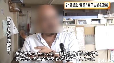 兵庫県川西市母親暴行死で息子夫婦逮捕5.jpg