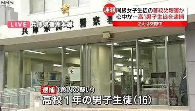 兵庫県洲本市女子高生殺人1.jpg