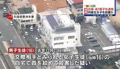 兵庫県洲本市女子高生殺人2.jpg