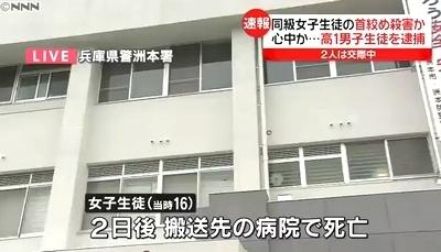 兵庫県洲本市女子高生殺人3.jpg