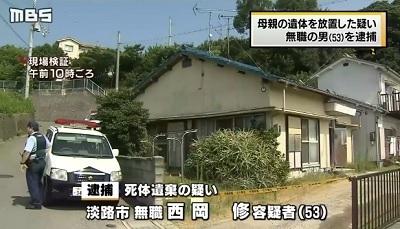 兵庫県淡路島母親死体遺棄で息子逮捕.jpg