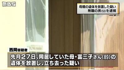 兵庫県淡路島母親死体遺棄で息子逮捕1.jpg