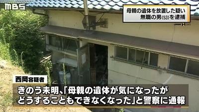 兵庫県淡路島母親死体遺棄で息子逮捕2.jpg