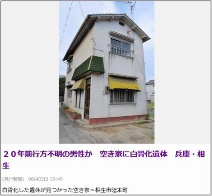 兵庫県相生市空き家から白骨遺体.jpg