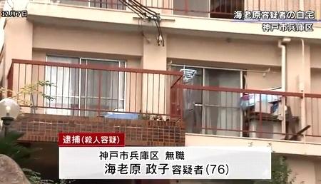 兵庫県神戸市79歳男殺人事件1.jpg