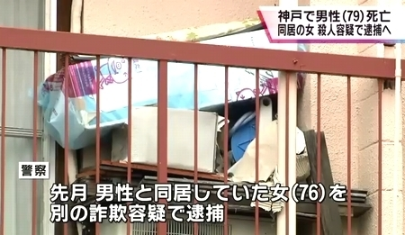 兵庫県神戸市79歳男殺人事件4a.jpg