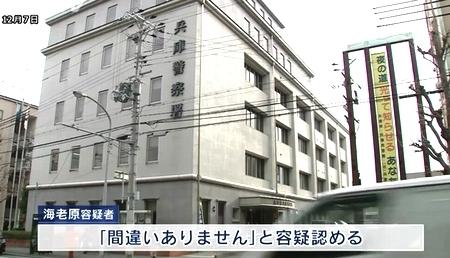 兵庫県神戸市79歳男殺人事件5.jpg