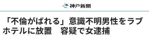 兵庫県神戸市北区有馬町ラブホ男性変死事件1.jpg