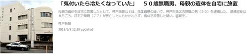 兵庫県神戸市北区母親の死体遺棄.jpg