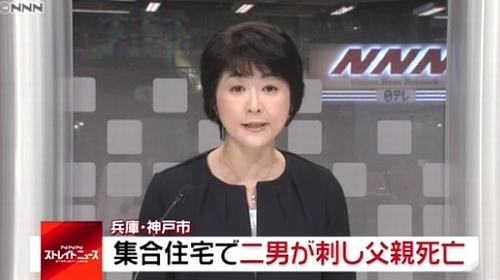 兵庫県神戸市垂水区父親惨殺事件.jpg