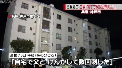 兵庫県神戸市垂水区父親惨殺事件1.jpg