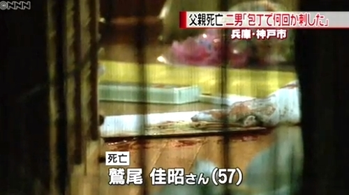 兵庫県神戸市垂水区父親惨殺事件2.jpg