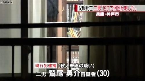 兵庫県神戸市垂水区父親惨殺事件3.jpg