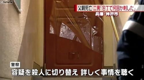 兵庫県神戸市垂水区父親惨殺事件4.jpg