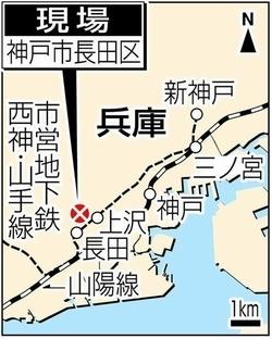 兵庫県神戸市暴力団員銃殺事件.jpg