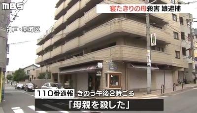 兵庫県神戸市東灘区92歳母親殺人.jpg