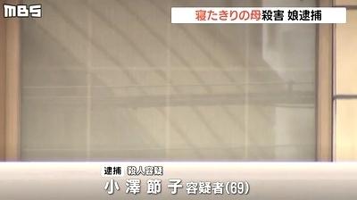 兵庫県神戸市東灘区92歳母親殺人1.jpg