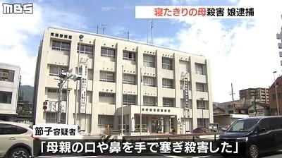 兵庫県神戸市東灘区92歳母親殺人2.jpg