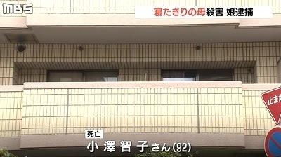 兵庫県神戸市東灘区92歳母親殺人3.jpg