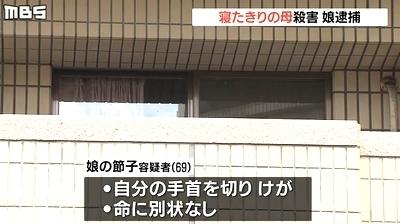 兵庫県神戸市東灘区92歳母親殺人4.jpg