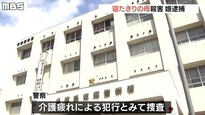 兵庫県神戸市東灘区92歳母親殺人5.jpg