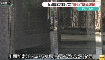 兵庫県神戸市知的障害女性暴行致死事件0.jpg
