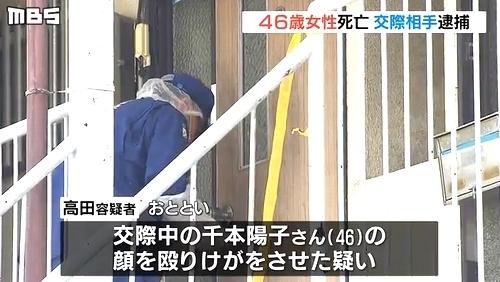 兵庫県芦屋市女性暴行傷害撲殺事件1.jpg