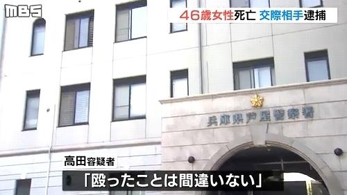 兵庫県芦屋市女性暴行傷害撲殺事件3.jpg