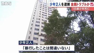 兵庫県西宮市18歳男性殺人2.jpg