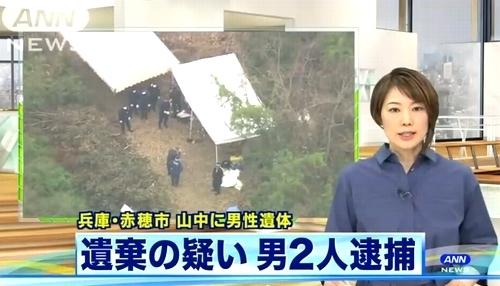兵庫県赤穂市山中に男性死体遺棄0.jpg