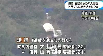 兵庫県赤穂市山中に男性死体遺棄1.jpg
