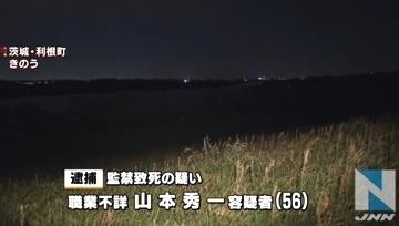 利根川水死体事件.jpg