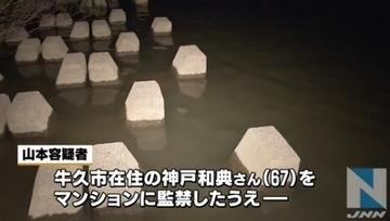 利根川水死体事件1.jpg