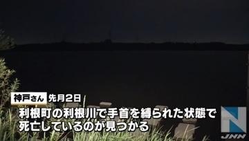 利根川水死体事件2.jpg