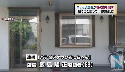 前橋市スナック男性刺殺事件.jpg