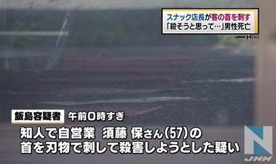 前橋市スナック男性刺殺事件2.jpg