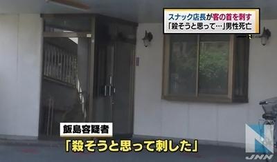 前橋市スナック男性刺殺事件3.jpg